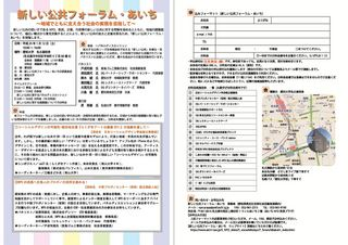 130112新しい公共フォーラム1_6_R_R.jpg