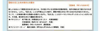 130112新しい公共フォーラムチラシforum_boshu_p5_PAC138_R.jpg