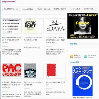 ihayato_news_top.JPG